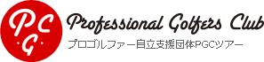 Professional Golfers Club | プロゴルファー自立支援団体PGCツアー