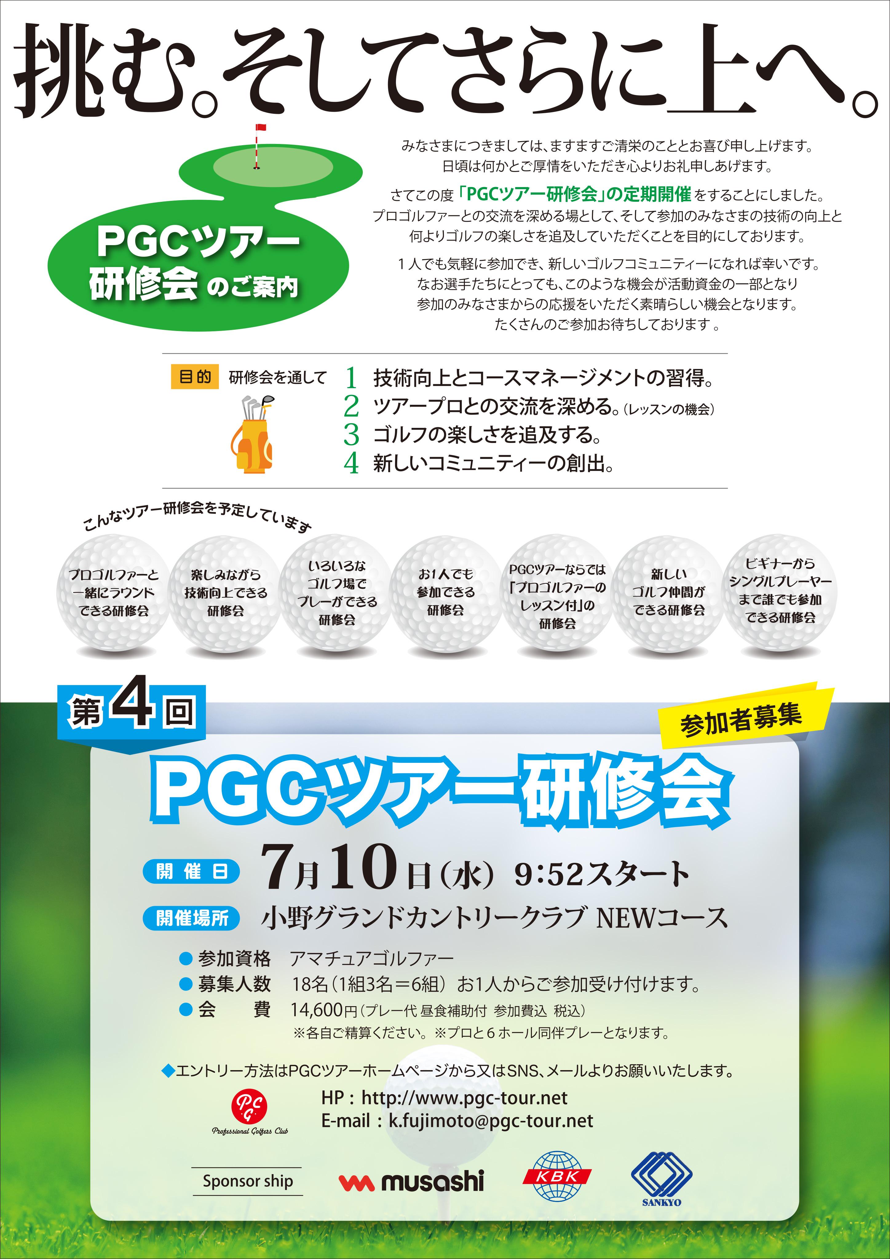『PGCツアー研修会』第4回.jpg
