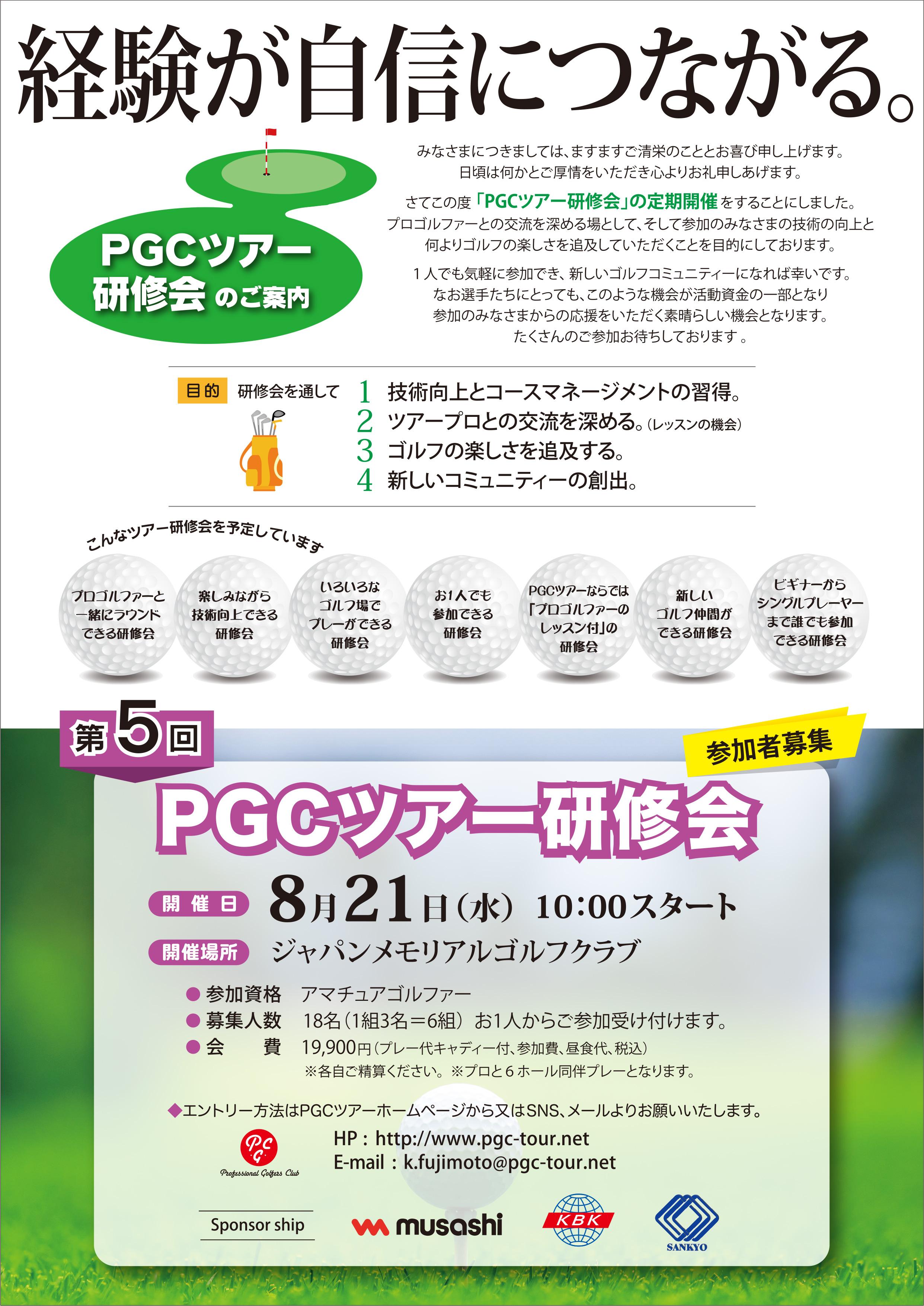 『PGCツアー研修会』第5回.jpg