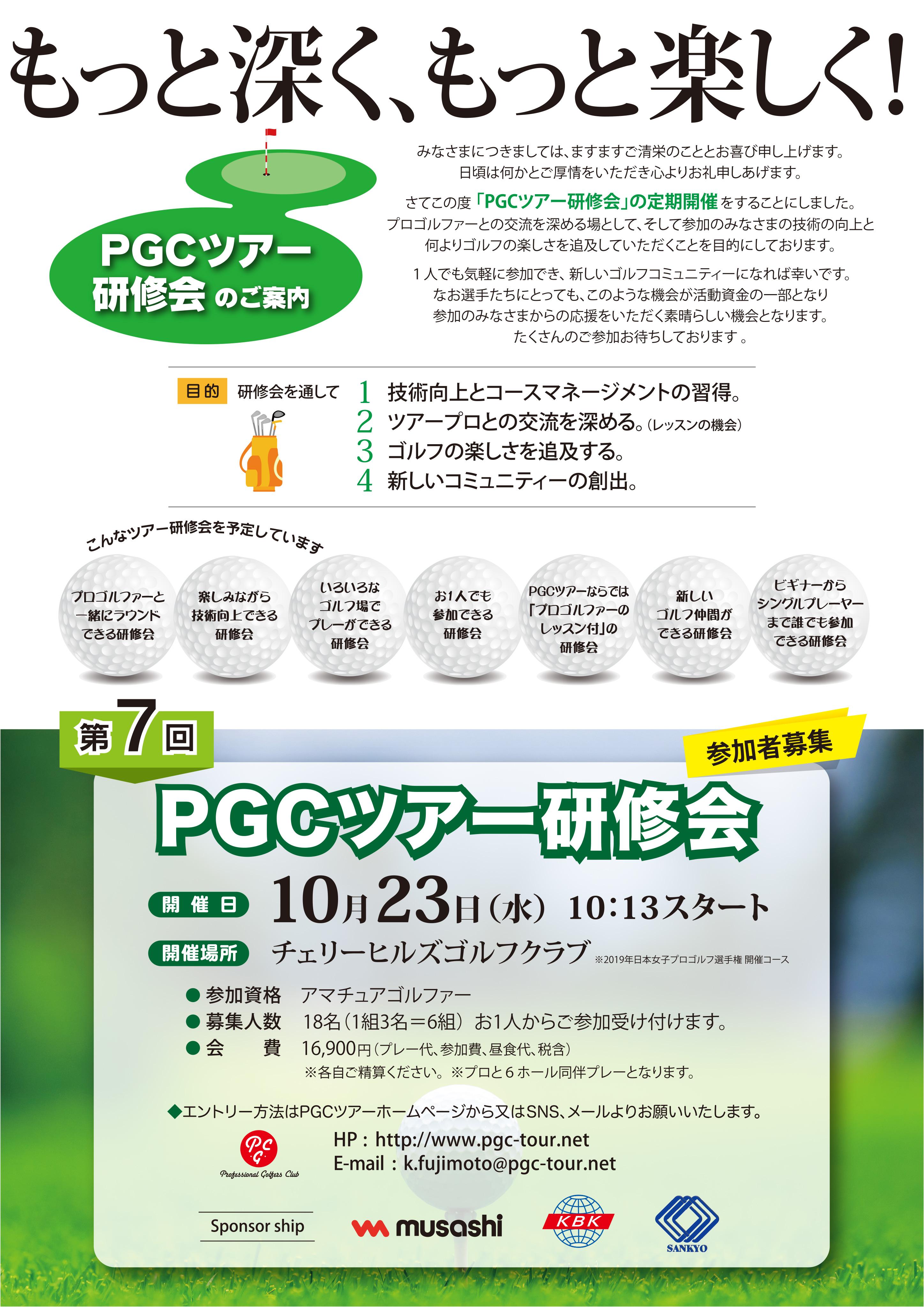 『PGCツアー研修会』第7回.jpg