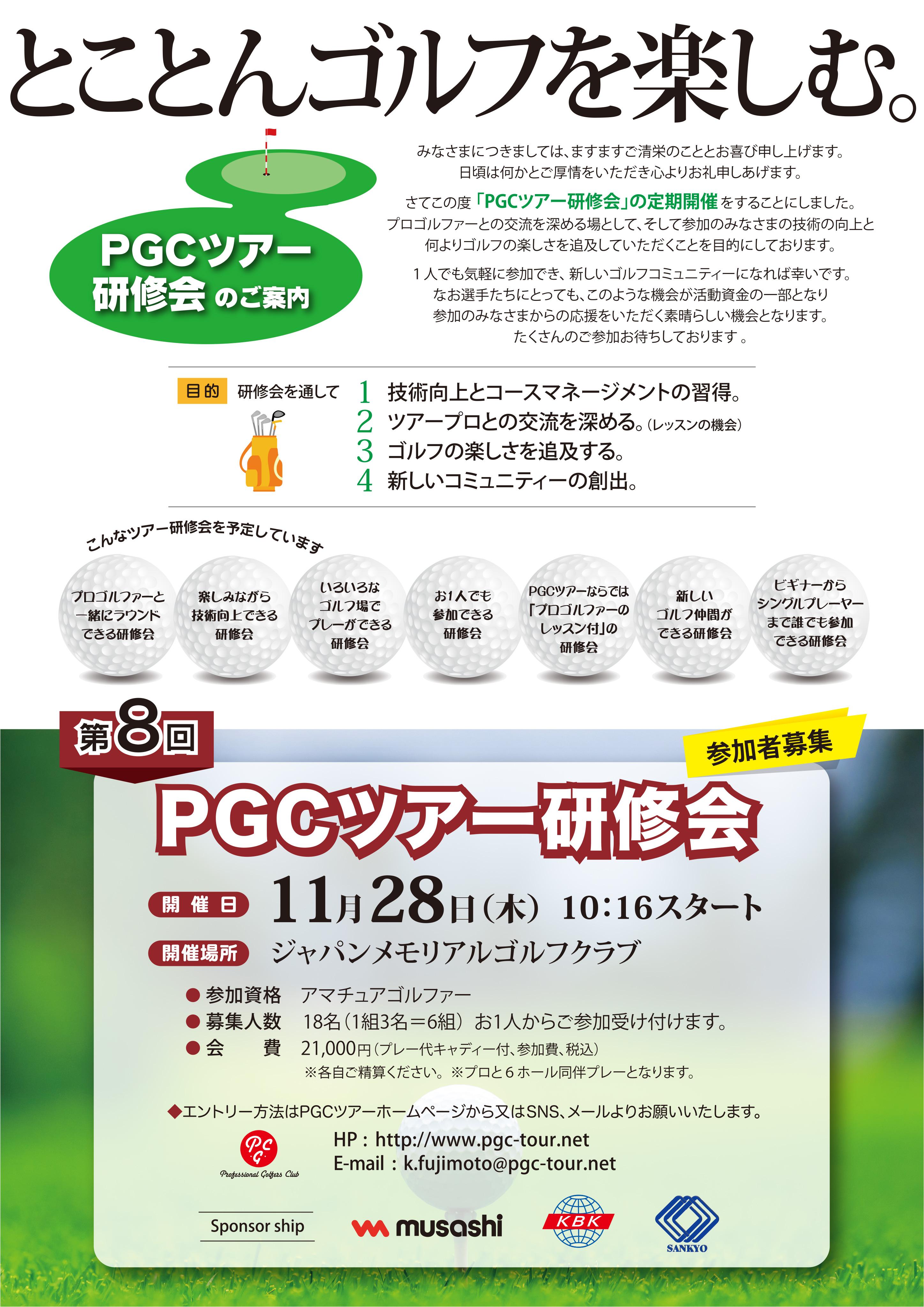 『PGCツアー研修会』第8回.jpg
