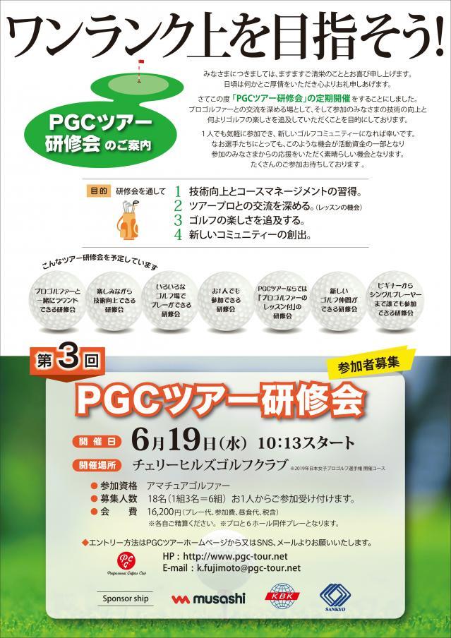 『PGCツアー研修会』第3回.jpg